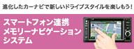 進化したカーナビで新しいドライブスタイルを楽しもう! スマートファン連携メモリーナビゲーションシステム