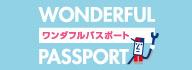 WONDERFUL PASSPORT ワンダフルパスポート