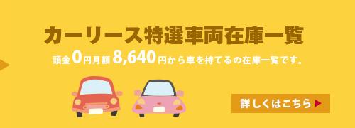 カーリース特選車両在庫一覧 頭金0円月額8,640円から車を持てるの在庫一覧です。 詳しくはこちら